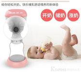 吸乳器 吸奶器電動吸力大靜音自動催乳擠奶抽奶拔奶器產後非手動〖韓國時尚週〗