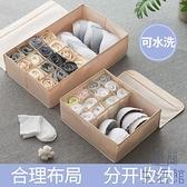 內衣收納盒抽屜式分格家用襪子女整理箱布藝【極簡生活】