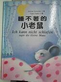 【書寶二手書T4/少年童書_KW1】睡不著的小老鼠_Antonie Schneider著; Eugen Sopko圖; 周正滄譯