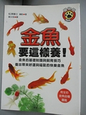 【書寶二手書T6/寵物_JNG】金魚要這樣養_松澤陽士,  劉又菘