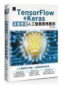(二手書)TensorFlow+Keras深度學習人工智慧實務應用