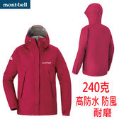 Mont-bell 日本品牌 高防水 抗風  耐磨外套 (1128601 OPERA 深紅) 女
