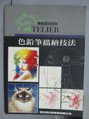【書寶二手書T5/藝術_PDO】色鉛筆描繪技法_民81
