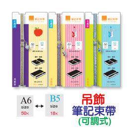 珠友 WA-30011 WANT吊飾可調式筆記/手帳/日誌束帶