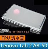 【妃航】聯想 Lenovo Tab 2 A8-50 F/LC 平板 防指紋 內磨砂 TPU 清水套/保護套/軟套/軟殼