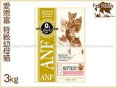 寵物家族*-ANF愛恩富特級幼母貓幼貓雞肉口味3kg-送ANF愛恩富貓400g*2(口味隨機)