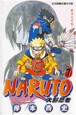 (二手書)NARUTO火影忍者(7)