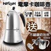 加碼送日本NICOH 電摩卡咖啡壺 MK-04 304不鏽鋼 送不銹鋼奶泡杯