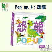 【華碩文化】Pop up-恐龍