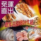老爸ㄟ廚房. 小資族海鮮BBQ 6件組(5-7人份)【免運直出】