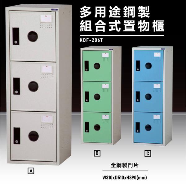 【辦公收納嚴選】大富KDF-206T 多用途鋼製組合式置物櫃 衣櫃 零件存放分類 耐重 台灣製造