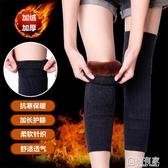 冬天冬季護膝保暖男女士加厚加絨膝蓋套護關節中老年人護套  極有家