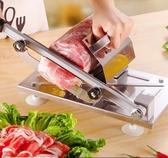 切肉機 羊肉卷切片機家用手動肥牛卷切肉機切羊肉卷機年糕刀-快速出貨