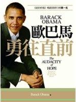 二手書博民逛書店 《歐巴馬勇往直前》 R2Y ISBN:9866571289│巴拉克.胡笙.歐巴馬
