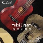尤克里里小吉他初學者入門烏克麗麗學生兒童成人女23寸小樂器優克 新北購物城