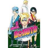 BORUTO慕留人(5)NARUTO NEXT GENERATIONS NOVE