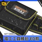 博士特汽修 工作腰包 木工監修 工具包 MIT-OBBED 園藝工具 水電工具腰包 維修袋 工作腰包