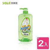 【YOLE悠樂居】天然香廚具洗潔劑(2入)#1035042 洗碗精 清潔劑