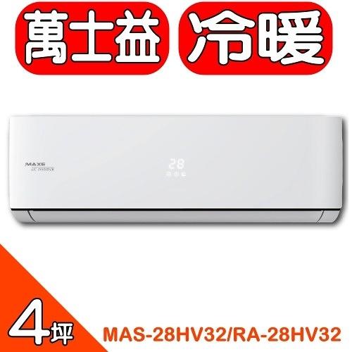《全省含標準安裝》萬士益【MAS-28HV32/RA-28HV32】變頻冷暖分離式冷氣4坪