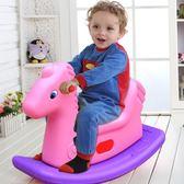 搖搖馬 幼兒園兒童搖搖馬塑料加厚加大寶寶小木馬玩具搖椅9月-3周歲禮物 igo 小宅女