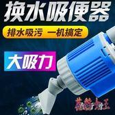 魚缸換水器 電動吸便器抽水泵清洗換水吸污吸糞器魚糞便器 BT5572【花貓女王】