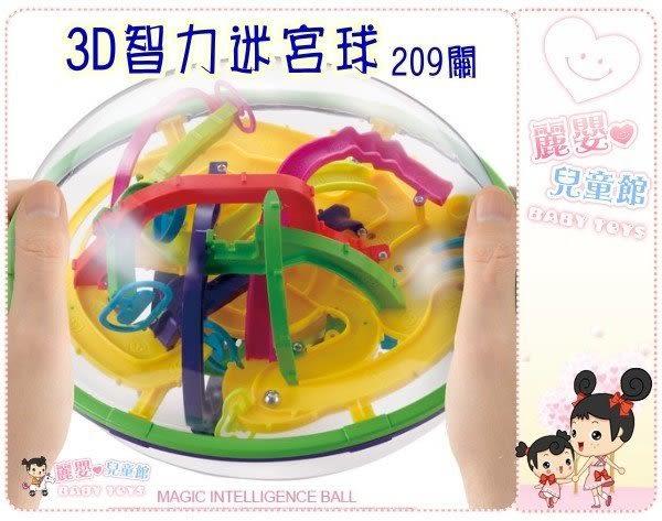 麗嬰兒童玩具館~益智趣味桌遊推薦-3D智力迷宮球209關(大).智力魔球.三種難度挑戰遊戲