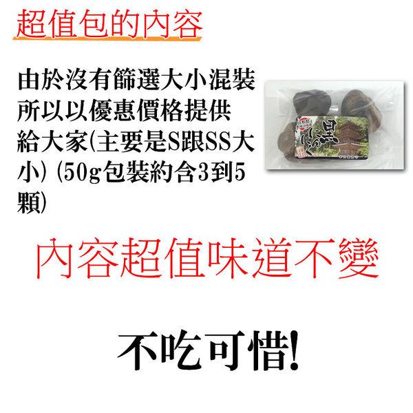山形縣產黑大蒜 100克(50克包裝 X 2袋)