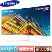 SAMSUNG三星 32型 U32R591CWC 4K UHD曲面螢幕 白色【登錄送無線充電RGB滑鼠墊】