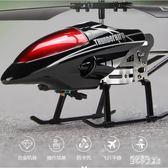 遙控飛機 直升機耐摔充電合金兒童成人直升飛機玩具無人機玩具男孩 CP2414【甜心小妮童裝】