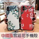 【妃凡】如懿傳*延禧功略!中國風宮廷花手機殼 浮雕流蘇殼 iPhone 5/6/7/8/PLUS 198