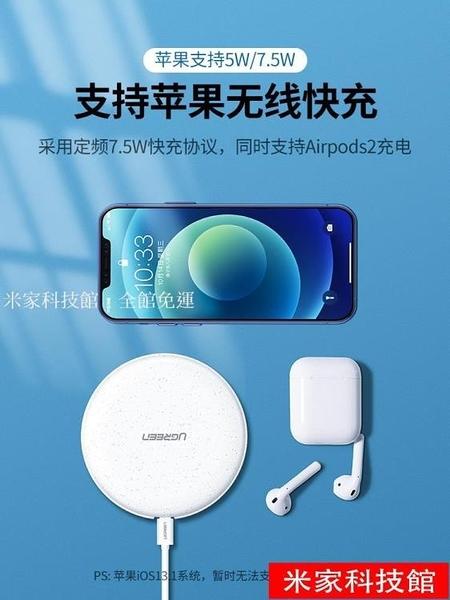 充電盤 綠聯iPhone12/11無線充電器板快充適用于蘋果12pro max/x/xr/8plus華為小米10三星手機通用xs米家