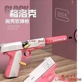 少女粉色拋殼格洛克軟彈男孩玩具槍下供彈仿真【齊心88】