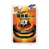易利氣磁力項圈EX黑色45cm【康是美】