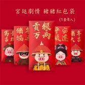 【代購】宮廷劇情 豬豬紅包袋 (2套16入)