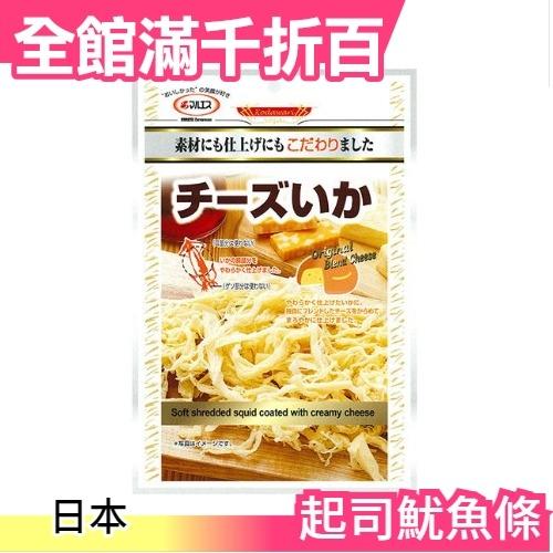 日本 起司魷魚條 50g x 5包入 魷魚片 魷魚乾 下酒菜 點心【小福部屋】
