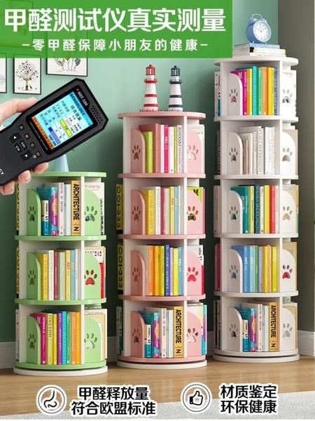 書架 旋轉書架360度落地書柜省空間兒童繪本架簡約家用學生收納置物架免運快出