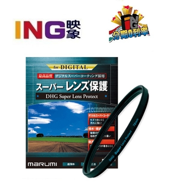 【24期0利率】marumi DHG Super Lens Protect 105mm 保護鏡 (高檔型) 彩宣公司貨 保護鏡