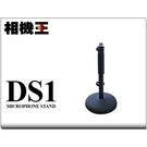Rode DS1 桌上型麥克風架