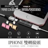 ✿現貨 快速出貨✿【小麥購物】IPHONE 雙轉接頭  轉接頭 二合一 iPhone 7 8 plus X【Y556】