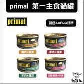 primal第一主食〔主食貓罐,4種口味,100g〕(單罐)