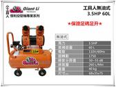 【台北益昌】GIANTLI 小工具人 無油式 3.5HP 60L 110V/60Hz 空壓機 空氣壓縮機