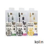 Kolin歌林 3.6A L型IPhone傳輸充電線