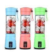 家用電動水果小型榨汁機迷你學生便攜式榨汁杯充電全自動宿舍果汁   遇見生活