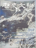【書寶二手書T6/雜誌期刊_FFP】歷史文物_207期_張大千與歷史博物館