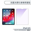 iPad Pro 2018/2020/2021 (12.9吋) 抗藍光鋼化玻璃保護貼 玻璃貼 保護膜