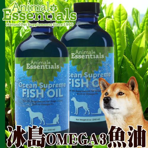 【zoo寵物商城】藥草醫家》天然療癒寵物保健 冰島Omega3魚油-240ml