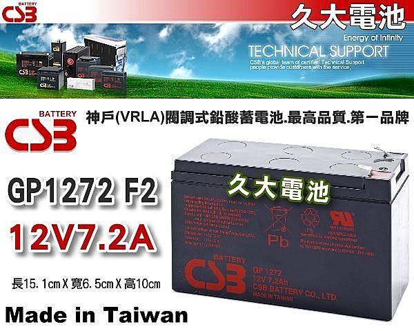 ✚久大電池❚神戶電池 CSB電池 GP1272 F2 12V7.2Ah NP7-12 充電燈具 UPS不斷電系統專用電池