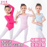 兒童體操服 兒童舞蹈服女童練功服長袖少兒女孩幼兒形體服芭蕾舞考級服裝夏季 小宅女