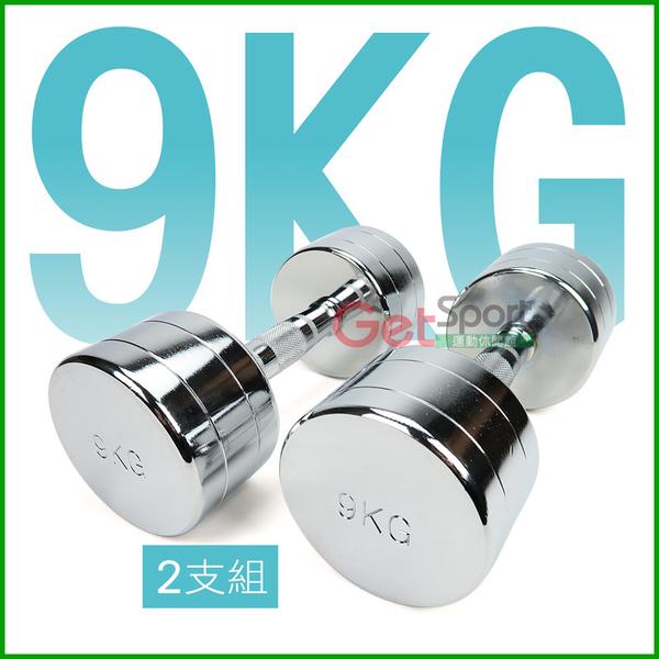 電鍍啞鈴9公斤(菱格紋槓心)(2支)(9kg/重量訓練/肌肉/二頭肌/胸肌/舉重)