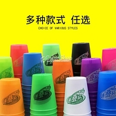 裕鑫速疊杯幼兒園飛疊杯比賽專用兒童小學生競技飛碟杯子套裝益智